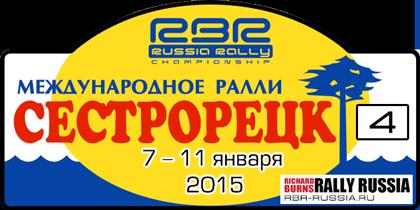 RBR RU-Rally Championship 2015-2016 04-sestroretsk