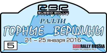 RBR RU-Rally Championship 2015-2016 05-gornye-vershiny