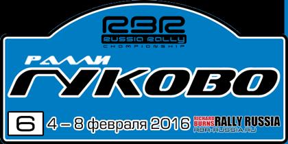 RBR RU-Rally Championship 2015-2016 06-gukovo