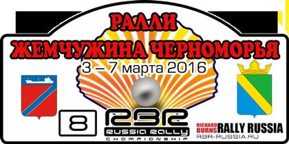 RBR RU-Rally Championship 2015-2016 08-zhemchuzhina-chernomorja