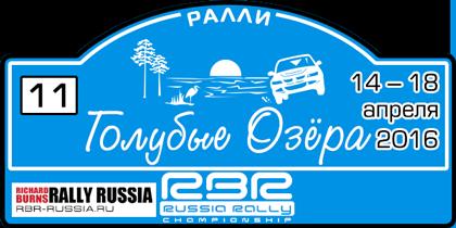 RBR RU-Rally Championship 2015-2016 - Página 2 11-golubye-ozera