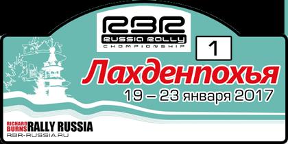 RBR-RU Rally Championship 2017 01-lahdenpohja