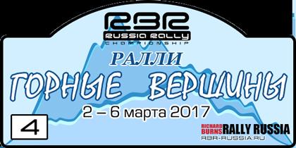 RBR-RU Rally Championship 2017 04-gornye-vershiny