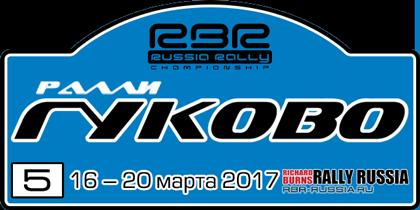 RBR-RU Rally Championship 2017 05-gukovo