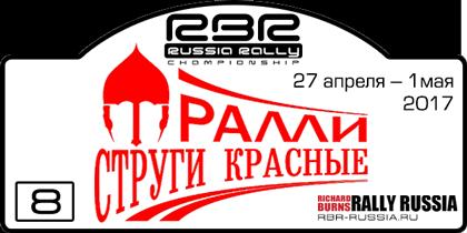 RBR-RU Rally Championship 2017 08-strugi-krasnye