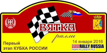 Cup of Russia 2016 01-vyatka