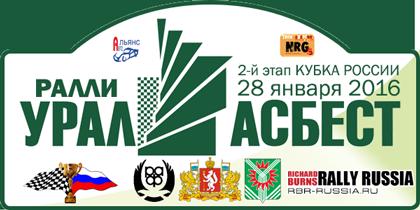 Cup of Russia 2016 02-uralasbest