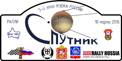 Cup of Russia 2016 05-sputnik