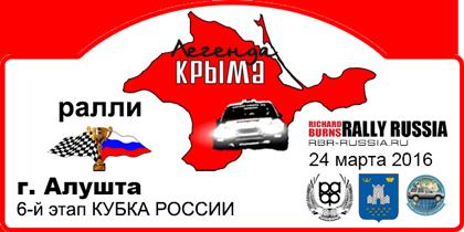 Cup of Russia 2016 06-legenda-kryma