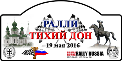 Cup of Russia 2016 09-tihij-don