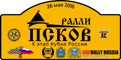 Cup of Russia 2016 10-pskov